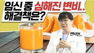 갈아먹는 주스는 식이섬유가 파괴된다? 임신 중 변비를 …