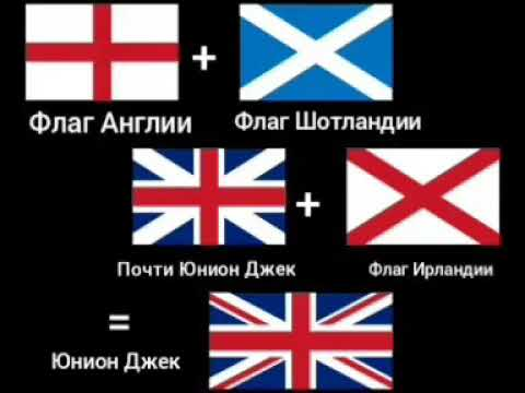Как создавался флаг Британии