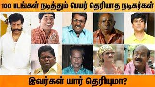 பெயர் தெரியாத பிரபலங்கள்   Unknown Kollywood Comedy Actors Name   Tamil Movie   Tamil Facts