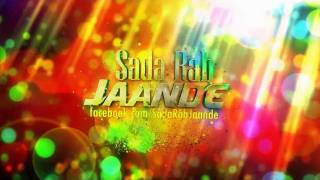 Sada Rab Jaande ਸਾਡਾ ਰੱਬ ਜਾਣਦੈ - Official Promo (For Original HQ Audio Song)