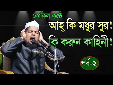 আহ্ কি মধুর সুর! কি করুন কাহিনী পর্ব-2 Mufti Mobarak Ullah Saidi Bangla Waz 2018