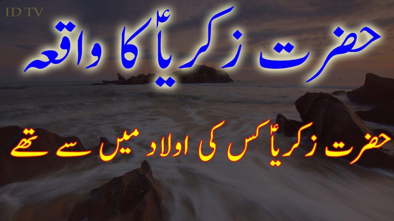 hazrat mohammad paigambar history