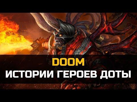 видео: История dota 2: doom, Дуз