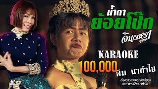 น้ำตาย้อยโป๊ก - จินตหรา พูนลาภ Jintara Poonlarp 【OFFICIAL Karaoke】