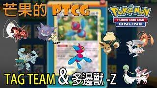 【芒果的Pokemon TCG】【SMON】TAG TEAM u0026 多邊獸Z Porygon-Z