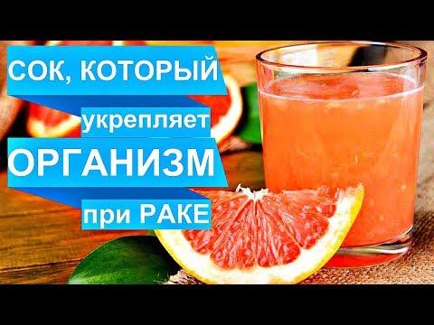 Сок, который ощелачивает организм. Всего 3 фрукта помогут в борьбе при РАКЕ. ТОП 10 Способов!