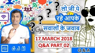 Q&A: 17 March 2018 Answers to all your questions. Part 02  (Hindi)