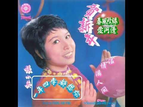 1972年  张小英 - 「贺新年」专辑 (4首)