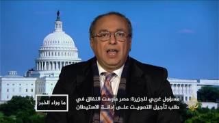 ما وراء الخبر-لماذا حاولت القاهرة عرقلة مشروع وقف الاستيطان؟