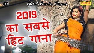 2019 फागुन मैं आग की तरह वायरल वीडियो फागण में नखराली पुरे राजस्थान हर गली में चल रहा ये वीडियो