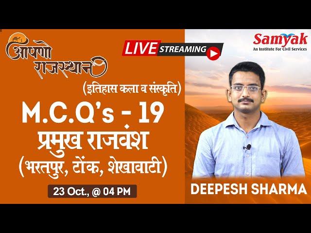 Aapno Rajasthan, Part - 19 l MCQs on प्रमुख राजवंश, भरतपुर - टोंक - शेखावाटी   by Deepesh Sharma