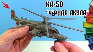 Лепим ВЕРТОЛЕТ Ка-50 Черная Акула из игры WAR THUNDER