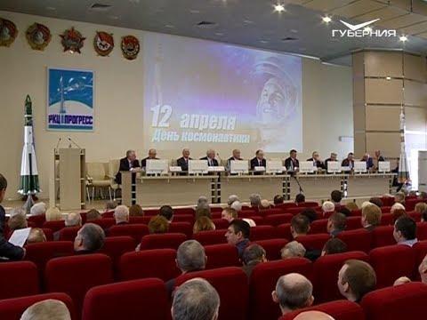 В Самаре поздравили ветеранов и сотрудников ракетно-космической отрасли