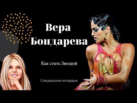Вера Бондарева | Как стать Звездой | Большое откровенное интервью на Bla Bla Dance