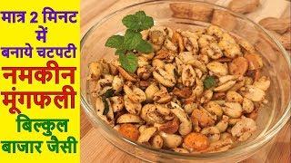 मात्र 2 मिनट में बनाये चटपटी मूंगफली नमकीन बिल्कुल बाजार जैसी | Spicy Peanut Namkeen | Masala Peanut