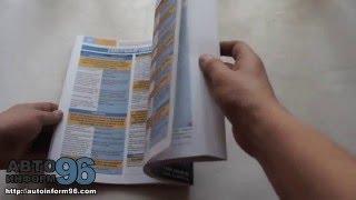 Книга по ремонту LADA Granta / VAZ 2190