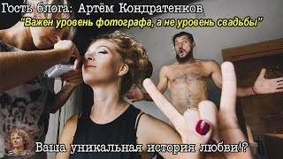Кухня свадебной фотографии от Артёма Кондратенкова
