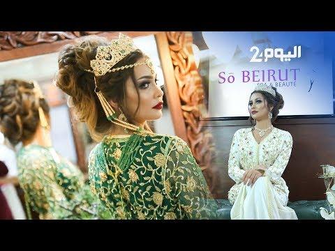 """SO BEIRUT""  تعرف على جديد عالم عروس 2018  مع عبير براني و"