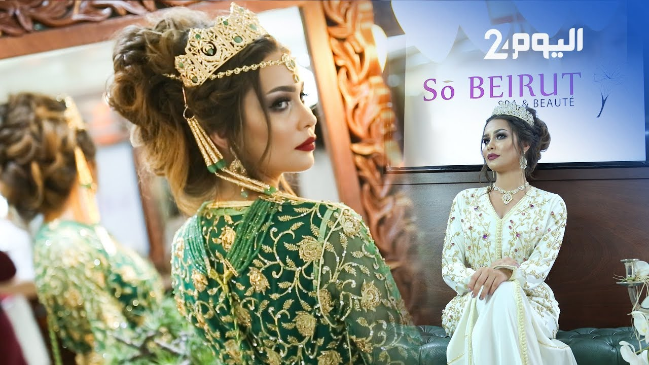So Beirut تعرف على جديد عالم عروس 2018 مع عبير براني و Youtube