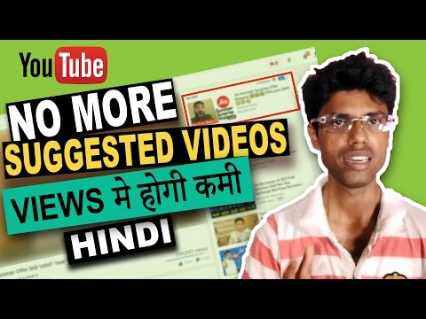 No More Suggested Video in Up next - YouTube Algorithm Update In Hindi