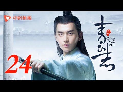 青云志 (TV 版) 第24集 | 诛仙青云志