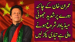 Imran Khan to Visit China and May Discuss About CPEC With President