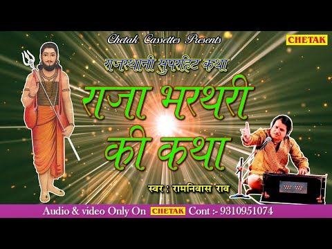 राजा भरथरी की कथा   Raja Bharthari Ki Katha   Rajasthani Bhajan   Ram Niwas Rao