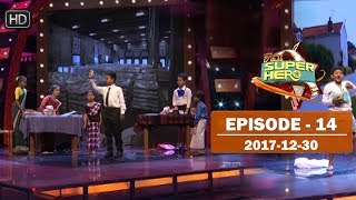 Hiru Super Hero | Episode 14 | 2017-12-30 Thumbnail