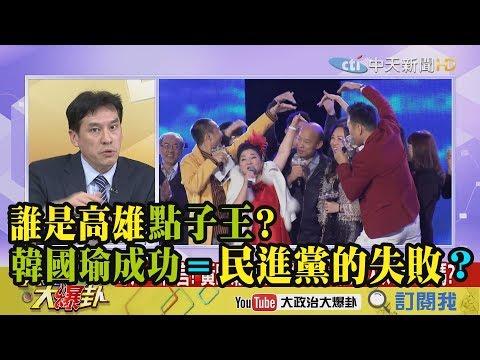 【精彩】誰是高雄點子王? 黃暐瀚:韓國瑜成功=民進黨的失敗?