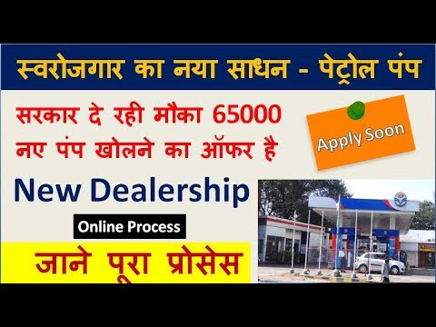 How to Apply Petrol Pump Dealer Chayan in India 2018 | Dealership Advertisement 2018