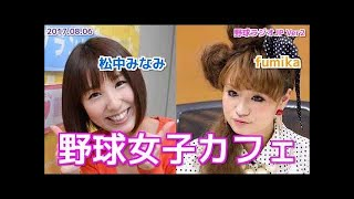 fumikaさんは日本の女性歌手で福岡ソフトバンクホークスのファン ※2週...