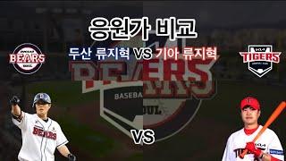 [응원가 비교] 두산 류지혁 VS 기아 류지혁