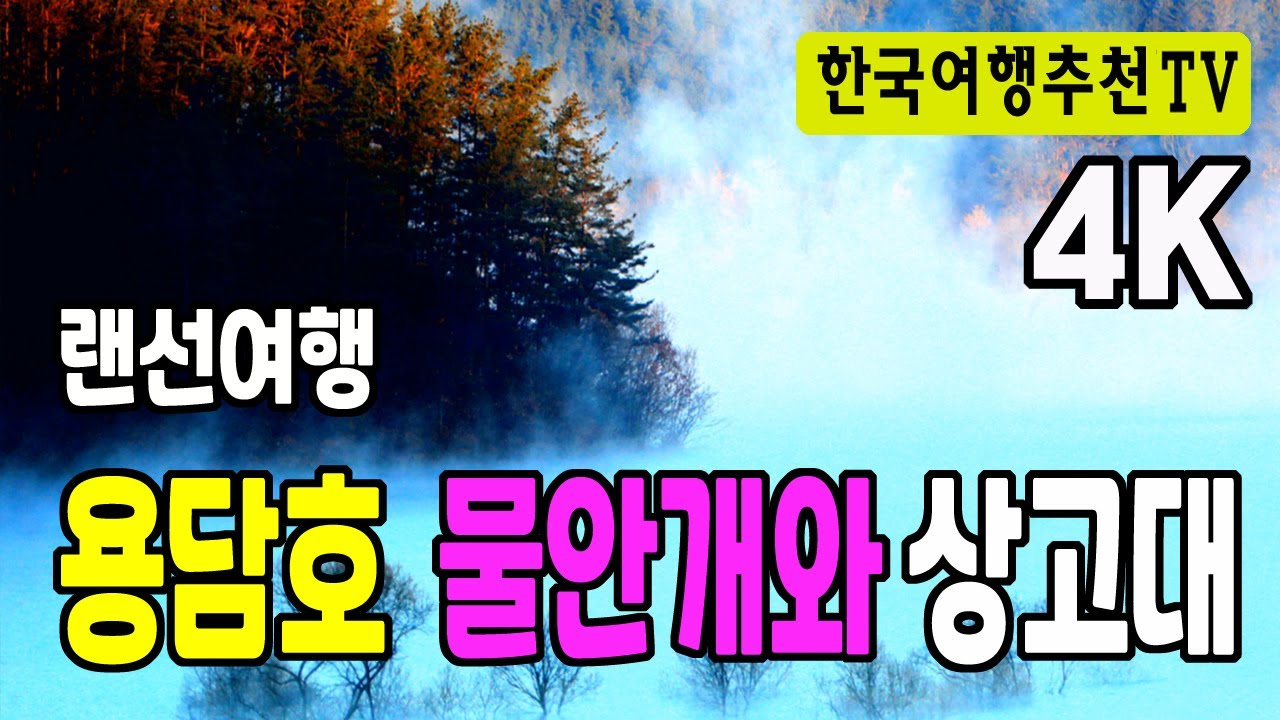 용담호 물안개와 상고대 절경 - Yongdam Lake Water Mist and Sanggodae Scenic Area (Clova Dubbing) 5K