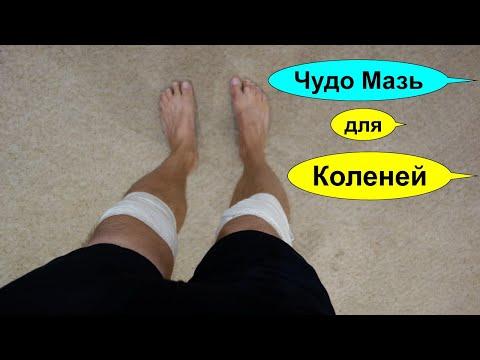 Эффективная домашняя мазь для суставов. Если болят колени сделай себе компресс с этой мазью