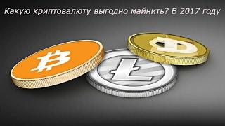 Какую криптовалюту выгодно майнить? В 2017 году