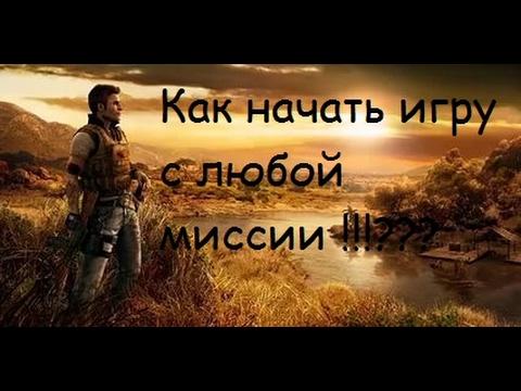 Far cry 2 сохранения
