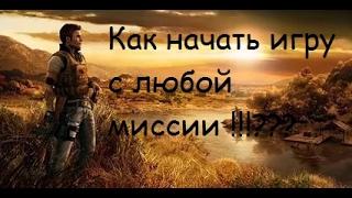 видео НЕ СОХРАНЯЕТСЯ FAR CRY 3? ВАМ СЮДА!!!!