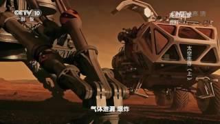 20161102 走近科学  太空生存(上)