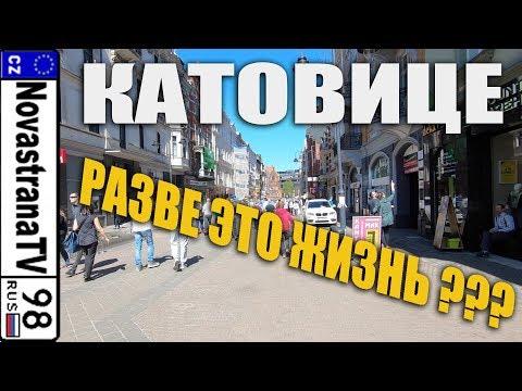 видео: Катовице. Разве так можно жить? | novastranatv