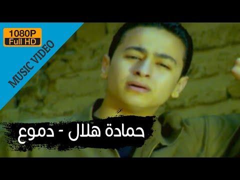 Hamada Helal - Demo' (Official Music Video) / حمادة هلال - دموع - الكليب الرسمي