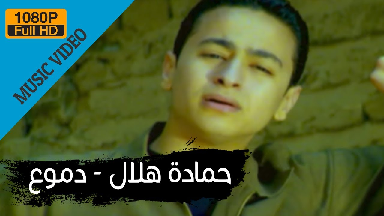 music mp3 hamada helal