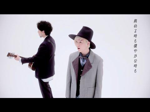 告白 / 吉田山田【MUSIC VIDEO】