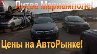Цены на АвтоБазаре в Литве Мариамполе - выбор и осмотр авто - какое авто купить
