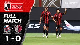 ฮอกไกโด คอนซาโดเล่ ซัปโปโร vs คาชิม่า แอนท์เลอร์ส | เจลีก 2020 | Full Match | 18.10.20