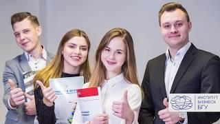 Институт бизнеса БГУ - готовим лидеров будущего