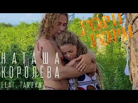 Наташа Королева и Тарзан - Гори Гори