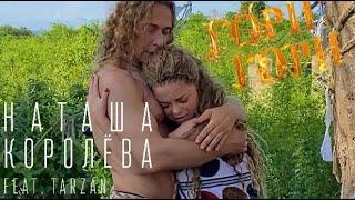 Наташа Королева feat.Tarzan - Гори Гори (official video) ПРЕМЬЕРА 2021 !!!