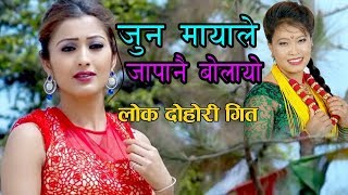 New Lok dohori song 2074 | JUN MAYALE JAPANAI BOLAYO_ Devi Gharti & Gopal Khatri Ft. Anjali & Suman
