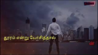 Whatsapp status tamil video | Motivation song | Mun sellada