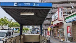 名古屋市営地下鉄鶴舞線 大須観音駅
